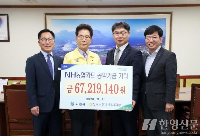 [크기변환]사본 -NH농협사천시지부 농협카드 공익기금 전달.jpg