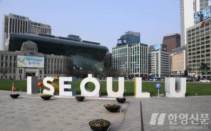 [크기변환]사본 -서울광장 I SEOUL U-1.jpg