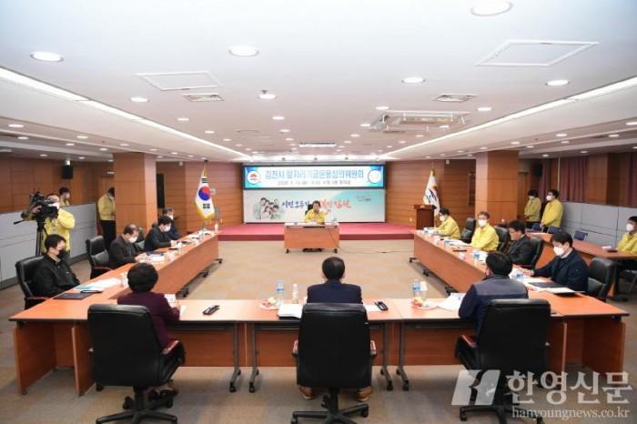 [크기변환]사본 -김천시, 일자리기금 운용심의위원회 개최-일자리경제과(사진3).jpg