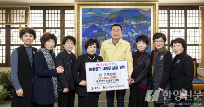 [크기변환]사본 -통영시여성단체협의회, 코로나19 위기 극복 성금 기탁.jpg