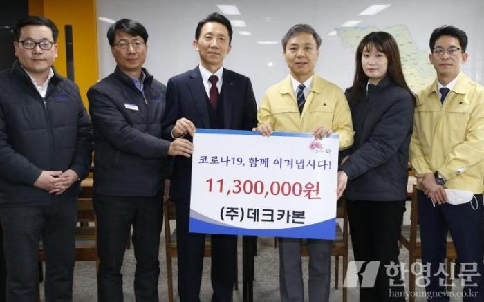 [크기변환]사본 -㈜데크카본, 코로나19 극복 성금 쾌척 (1).jpg