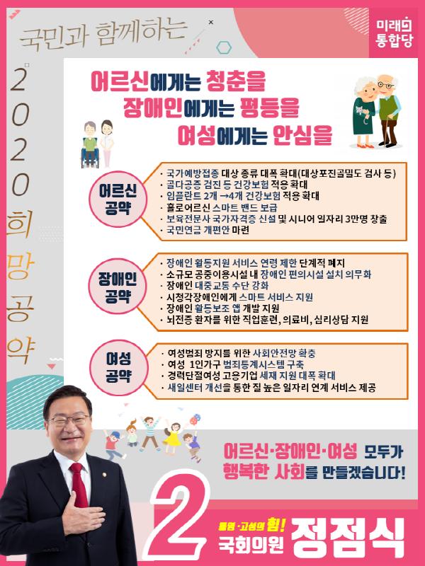[크기변환]사본 -어르신-장애인-여성 공약.png