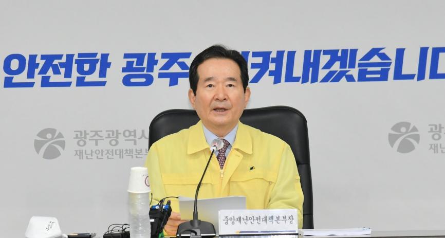 정세균 국무총리, 광주시청 찾아 코로나19 중앙재난안전대책본부 회의 논의