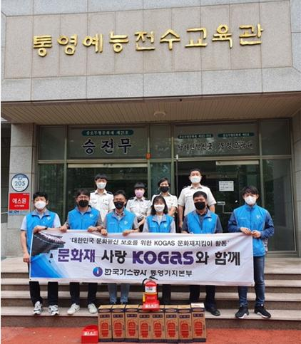 한국가스공사 통영기지본부, 통영시 예능전수교육관 및 전통공예전수교육관에 소화기 기증