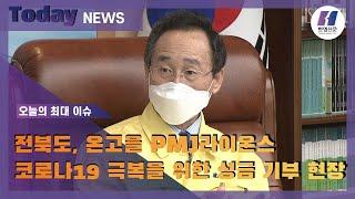 [한영신문 뉴스투데이]
