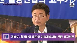 경상북도․포항시, '철강산업 재도약 기술개발사업' 본격 추진