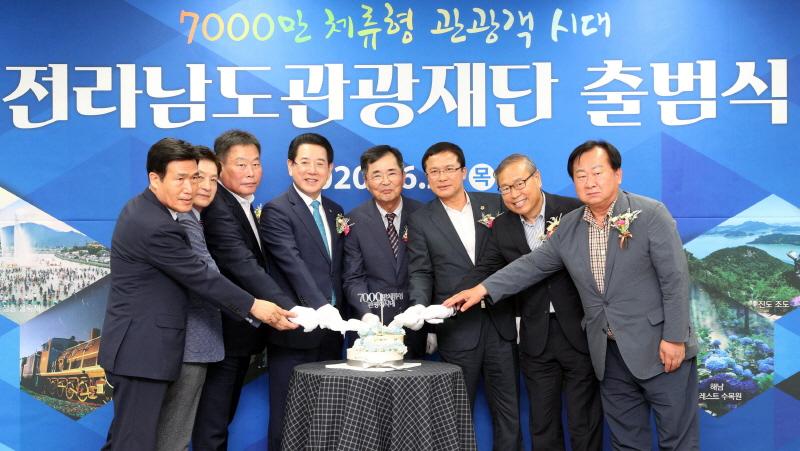 전남도, 관광컨트롤 타워 '전남관광재단' 본격 출범