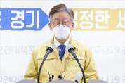 이재명 경기도지사, 코로나19 대응 경기도의료원 임직원에게 격려와 함께 특별휴가 시행
