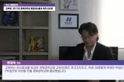 [뉴스 비하인드] 교육부, 2017년 경북대학교 종합감사 결과 취재 브리핑