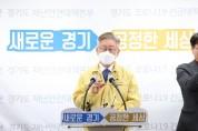 이재명 경기도지사, 부천 쿠팡 물류센터에 2주간 '집합금지 행정명령' 내려