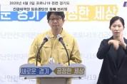 2020년 4월 3일 경기도 긴급대책단 임승관 단장,  '코로나19' 정례 브리핑