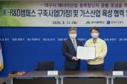 한국가스공사, 대구시와 K-R&D 캠퍼스 구축 및 에너지산업 융복합단지 조성 MOU 체결