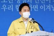 """원희룡 제주도지사,""""정부지원금, 사용지역제한 없애고 현금지급하자"""""""