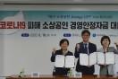 한국가스공사, 소상공인 지원 위해 임원 급여 8개월간 총 120% 반납