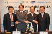 강원도, 세계 최대 모바일 네트워크 사업자 '텔레노어 커넥션'과 업무협약 체결