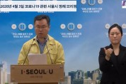 2020년 4월 3일 '코로나19' 관련 서울시 정례 브리핑