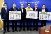 인천시, 인천사랑운동시민협의회 및 국민운동단체 '코로나19' 확산방지 면마스크 전달