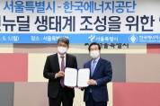 서울시, '그린뉴딜 생태계 조성' 한국에너지공단과 MOU 체결