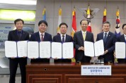 국방부-강원도, '평화지역 상생발전 협약' 체결