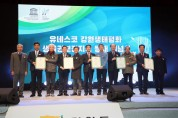 강원도, '유네스코 강원생태평화지역 생물권보전지역 등재 기념행사' 성황리 개최