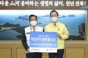 전북도, 대한적십자 전북지사 '코로나19' 극복 1억 상당 긴급구호품 지원