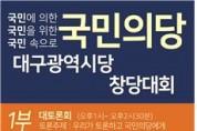 안철수 국민의당, 대구시당 창당대회 18일 개최... 대구 경제정책제안 토론회 '눈길'