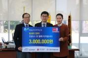 전주시, 한국수자원공사 금강유역본부 '코로나19' 극복 위한 기금 전달