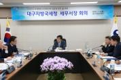 대구지방국세청, '세무서장 회의' 개최