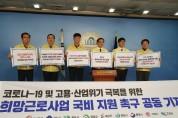 변광용 거제시장, 희망근로사업 국비 지원 촉구