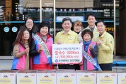 고성군, '한국생활개선 고성군연합회' 쌀국수 100박스 기탁