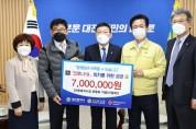 대전시, 바르게살기운동 대전시협의회 '코로나19' 성금 기탁