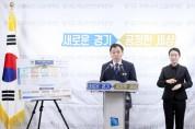 경기도, '경기 공정복지 추진단' 본격 활동... 부정수급 등 복지 부정행위 집중점검