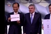'2024 동계청소년올림픽' 강원도에서 열린다