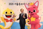 서울시, 캐릭터 '아기상어-핑크퐁' 홍보대사로 위촉