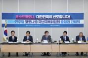 더불어민주당 코로나19국난극복위원회, 충청권 현장 방문