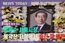 박원순 서울시장, 북악산 자락에서 숨진 채 발견