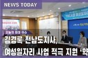 [뉴스 투데이] 김영록 전남도지사, 여성일자리 사업 적극 지원 외