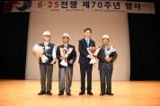 경남도, '6.25전쟁 제70주년 행사' 개최