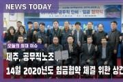 [뉴스투데이] 제주도-공무직노조, 14일 2020년도 임금협약 체결 위한 상견례 외