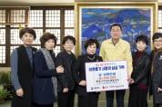 통영시여성단체협의회, '코로나19' 위기 극복 성금 기탁