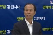 최문순 강원도지사, '신종코로나바이러스 관련 기자간담회' 개최