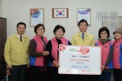 남원시, 생활개선남원시연합회 '코로나19' 성금 325만원 기부