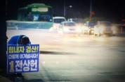 전상헌 더불어민주당 경산시 국회의원 예비후보, 공신선거운동 첫 날 '나 홀로 선거운동' 사회적 거리 두기 실천