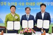 경북도, 웅진식품과 도내 농산물 사용 확대 업무협약 체결