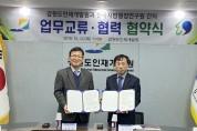 강원도인재개발원-한국지방행정연구원, '교류협력 협약' 체결