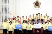 인천광역시의회, 대구․경북지역에 '코로나19' 극복 성금 전달