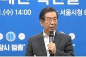 박원순 서울시장, '코로나19'관련 잠시멈춤 확산 법정단체 간담회 개최