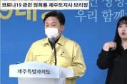 '코로나19' 관련 원희룡 제주도지사 브리핑