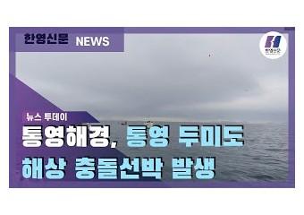 통영해경, 통영 두미도 해상 충돌선박 발생
