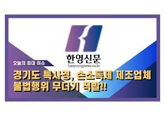 [한영신문 뉴스비하인드]  경기도 특사경, 손소독제 제조업체 94곳 수사, 43곳 불법행위 적발